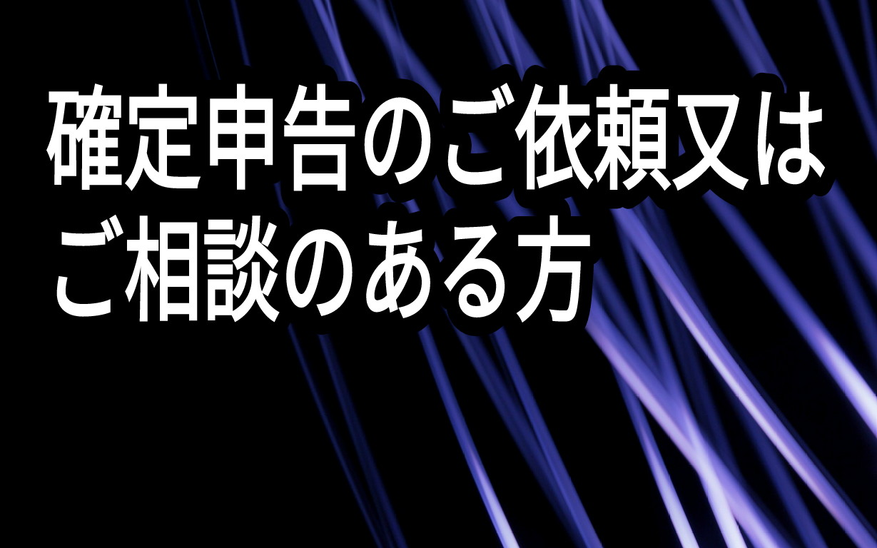 2 確定申告cropPAK86_hikaritate20150307170355-picsay