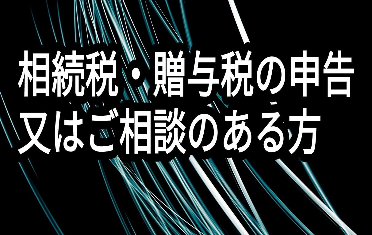 3 相続贈与cropPAK86_midorinokouseki15204929-picsay